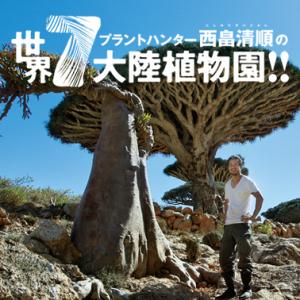世界7大陸植物園!!